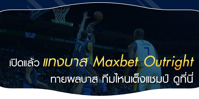 maxbet outright